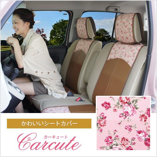 シートカバー,アンティークフラワー,ピンク,花柄,かわいい,前席2シート分