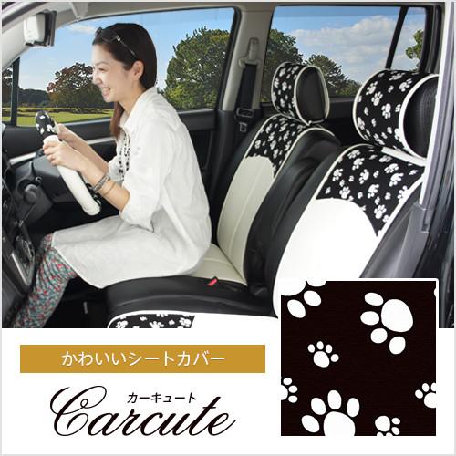 シートカバー, にくきゅう,ブラック,足あと柄,ねこ, かわいい