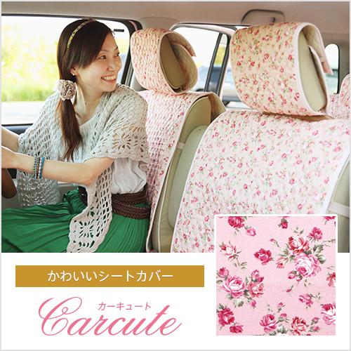 シートカバー,アンティークフラワー,ピンク,花柄,かわいい,1台分