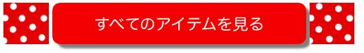 スクリーンショット 2016-11-24 10.52.20