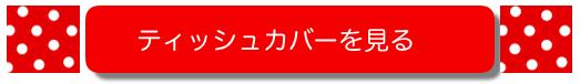 スクリーンショット 2016-11-24 10.52.10
